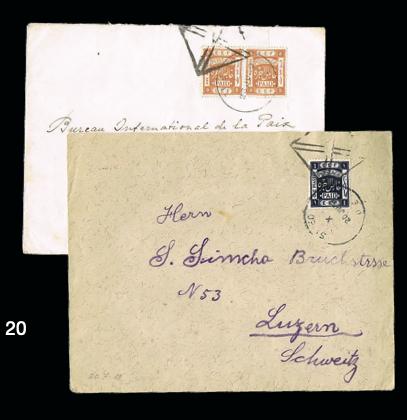 Lot 20 - palestine  -  House of Zion Public Auction #107