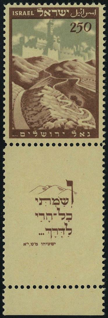 Lot 3331 - Israel  -  Francois Feldman F.C.N.P François FELDMAN sale #127