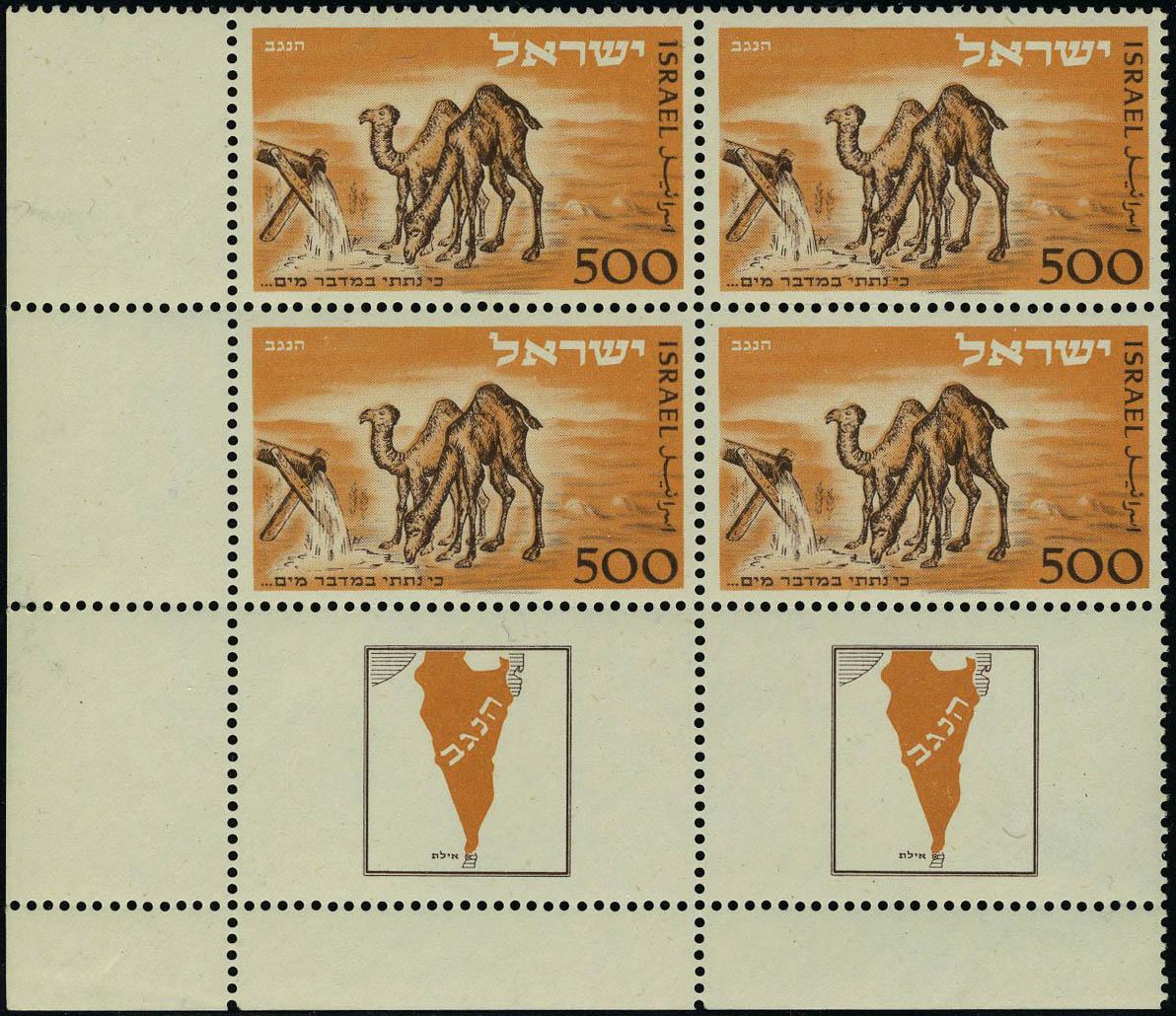 Lot 3335 - Israel  -  Francois Feldman F.C.N.P François FELDMAN sale #127