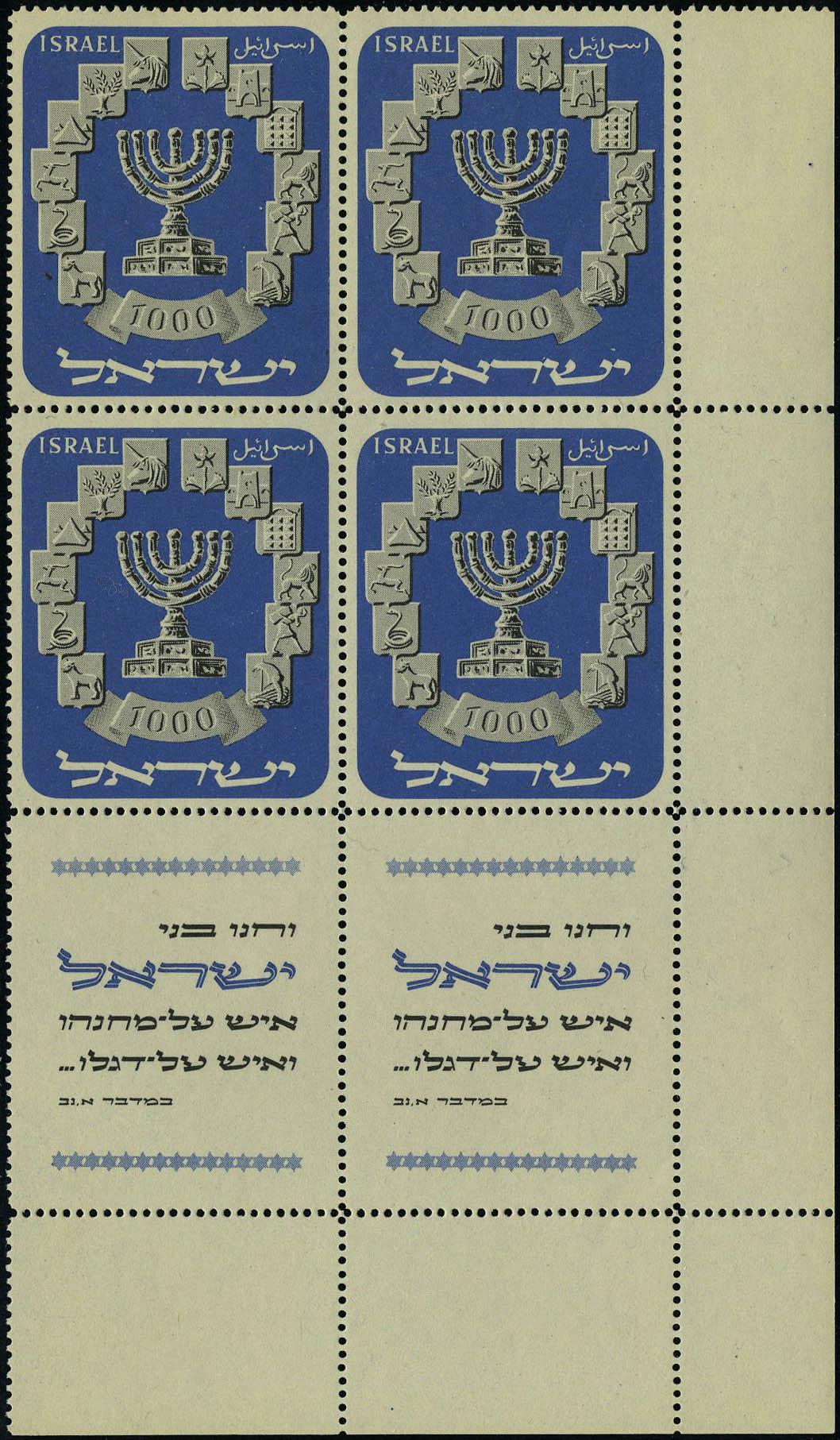 Lot 3337 - Israel  -  Francois Feldman F.C.N.P François FELDMAN sale #127
